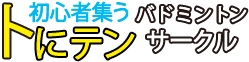 初心者集う社会人サークル「東京二年制バドミントンサークル」